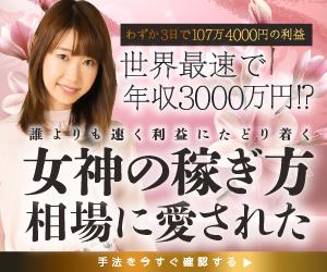 愛トレFX・300実績.jpg